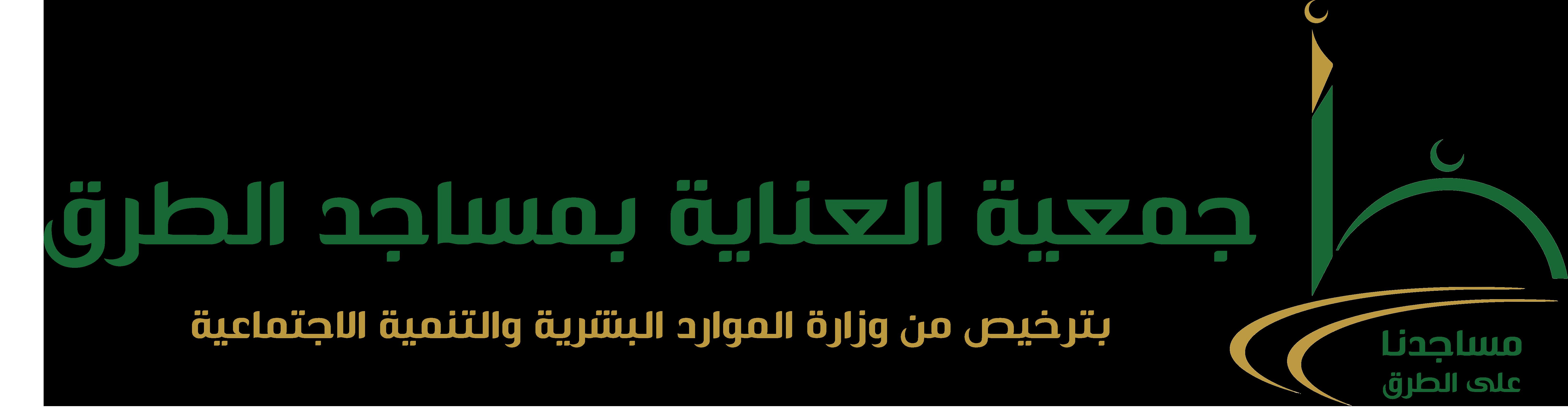 جمعية العناية بمساجد الطرق